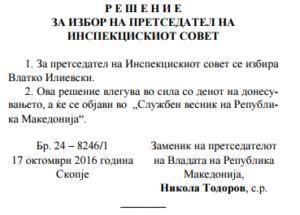 ilievski-todorov-vendimi