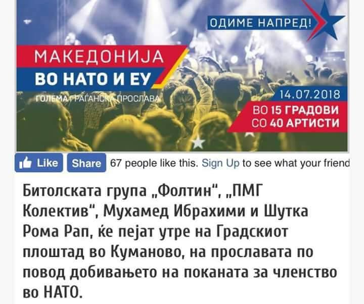ASH   Kumanovë   Koncerti i Qeverisë fyerje për kulturën dhe artistët shqiptar të Kumanovës